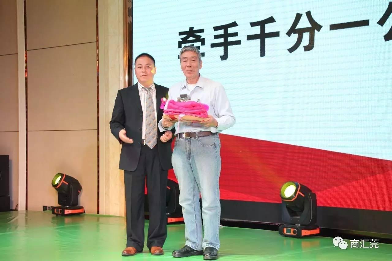 廣東省行業協會聯合會東莞委員會舉行2017春茗(ming)晚會暨千分一公益啟動儀式